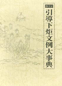 浄土宗引導下炬文例大事典 国書刊行会