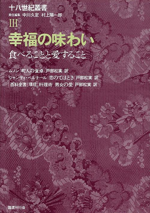 シリーズ : 十八世紀叢書|国書刊行会