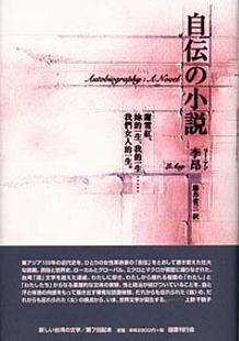 シリーズ : 新しい台湾の文学 Page.1|国書刊行会