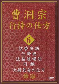 拈香法語 三帰戒 法益道場法 円...
