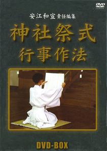 DVD 神社祭式行事作法(全3巻)...
