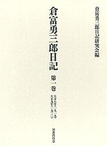 倉富勇三郎日記 第一巻 1|国書...