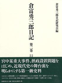 倉富勇三郎日記 第二巻 2|国書...