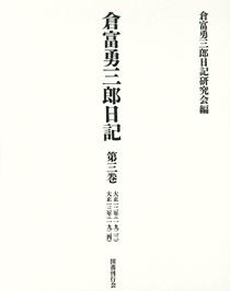 倉富勇三郎日記 第三巻 3|国書...