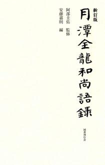 新訂版                        月潭全龍和尚語録
