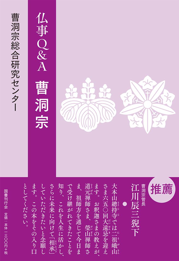 仏事Q&A 曹洞宗|国書刊行会