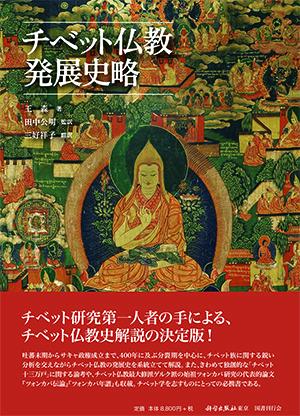 チベット仏教発展史略|国書刊行...