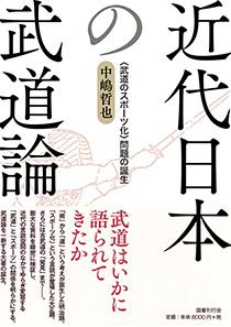 近代日本の武道論|国書刊行会