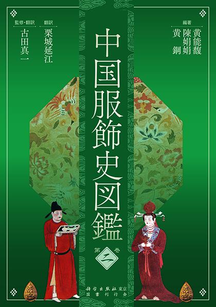 中国服飾史図鑑 第二巻