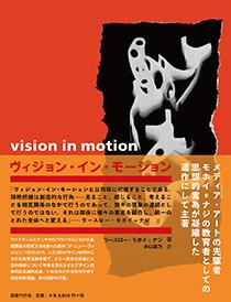 ヴィジョン・イン・モーション|国書刊行会