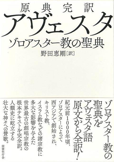 バラモン 教 経典