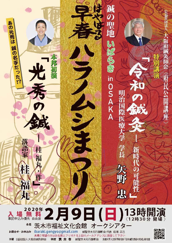 http://www.kokusho.co.jp/news/%E6%97%A9%E6%98%A5%E3%83%8F%E3%83%A9%E3%83%8E%E3%83%A0%E3%82%B7%E3%81%BE%E3%81%A4%E3%82%8A1.jpg