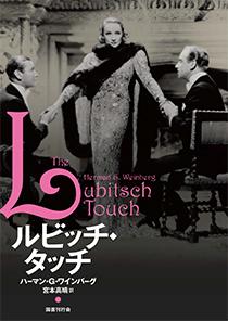 ルビッチ・タッチ』刊行記念 ...