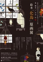 泉鏡花化鳥原画展_表01.jpg
