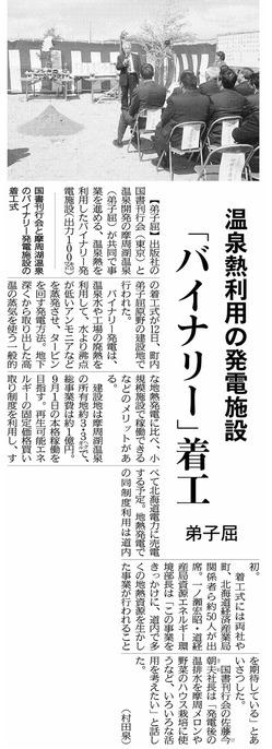 20130413道新_釧路・根室.jpg