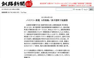 20130413釧路新聞-1.jpg