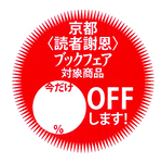 京都謝恩フェア.jpg