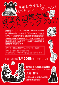幻想文学喜久屋書店ポスター文字白_タイトル黒.jpg