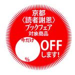 京都謝恩フェア.jpgのサムネール画像