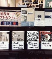 ジュンク堂高松店フェア画像.jpg