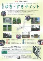 ゆき・すきサミット チラシ-1.jpg