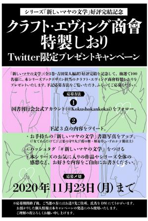 新しいマヤの文学_twitterキャンペーン .jpg