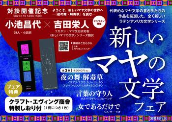 マヤ文学フェア_POP.jpg