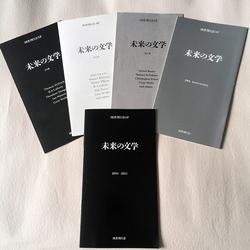 〈未来の文学〉完結記念小冊子1.jpg