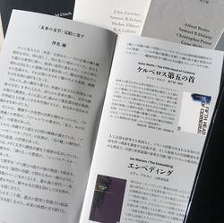 〈未来の文学〉完結記念小冊子2.jpg
