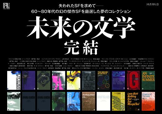 未来の文学フェアパネル.jpg