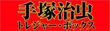 tezuka_treasure.jpg
