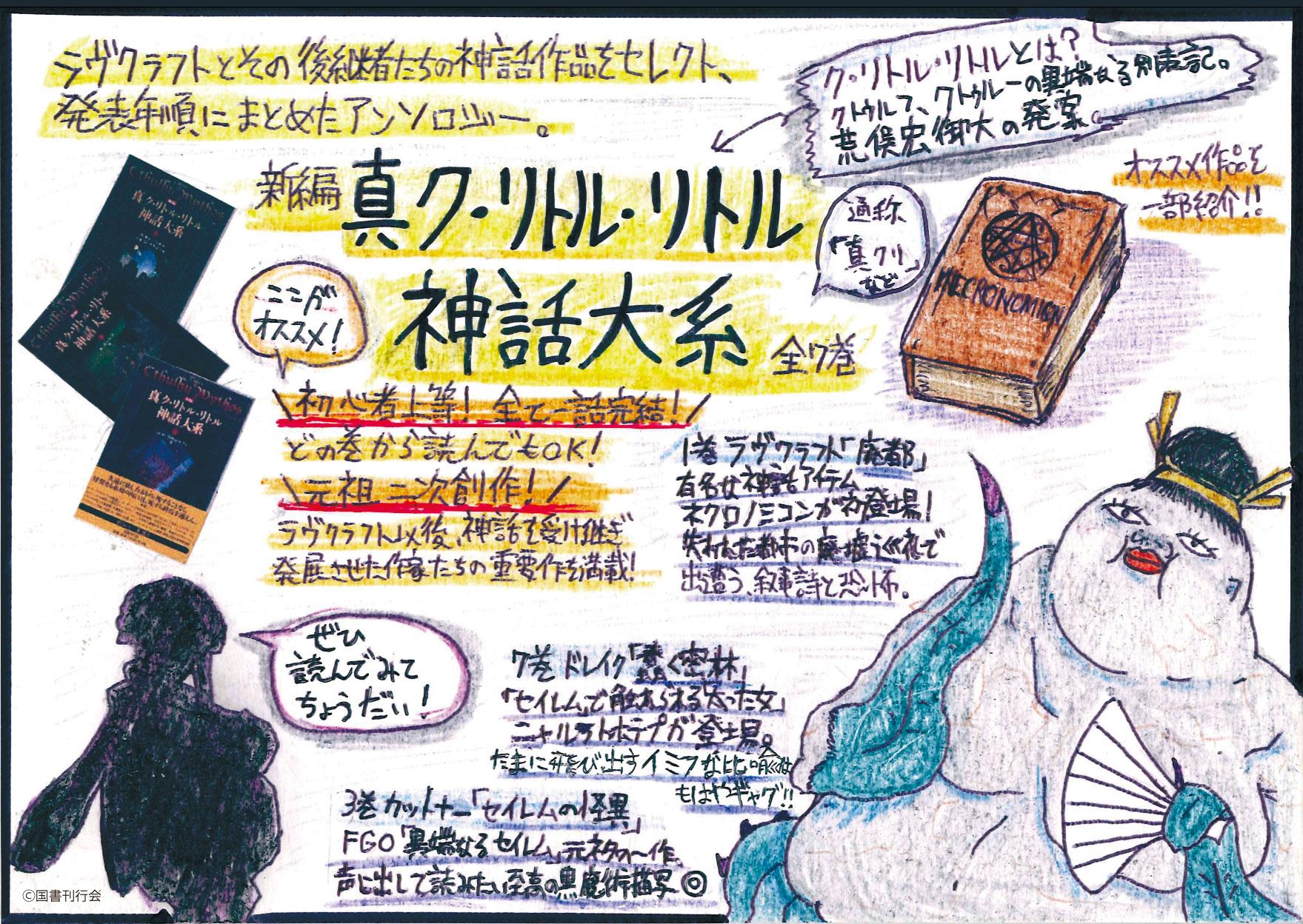 http://www.kokusho.co.jp/special/%E3%82%AF%E3%83%88%E3%82%A5%E3%83%AB%E3%83%953.jpg