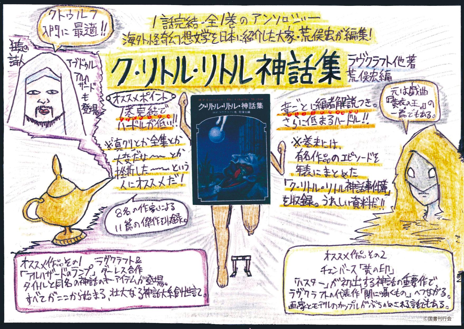 http://www.kokusho.co.jp/special/%E3%82%AF%E3%83%88%E3%82%A5%E3%83%AB%E3%83%954.jpg
