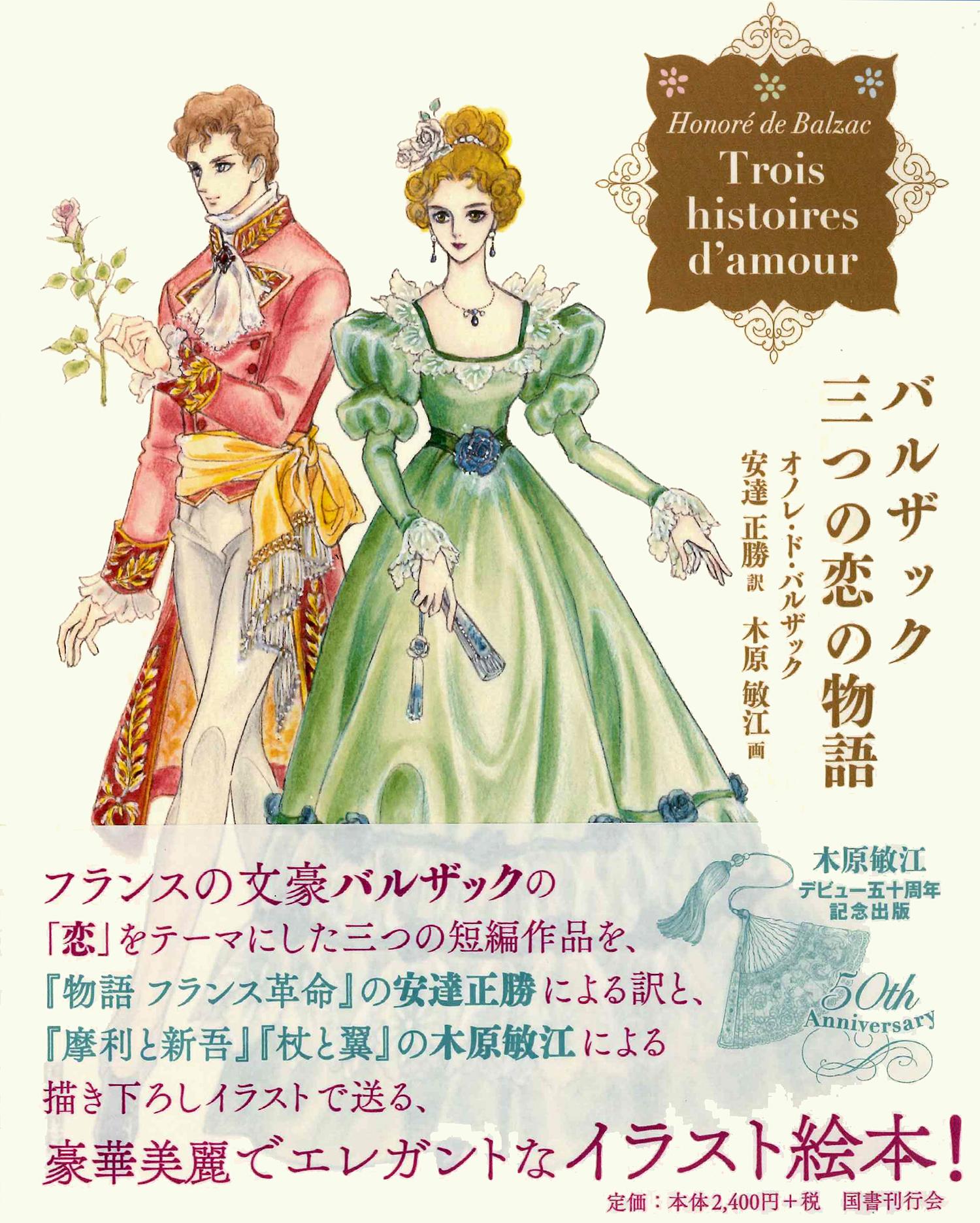 『バルザック 三つの恋の物語』表紙