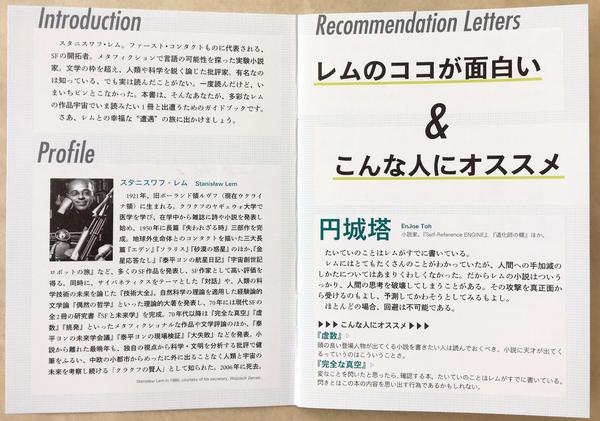 『レムとの遭遇 ガイドブック』1