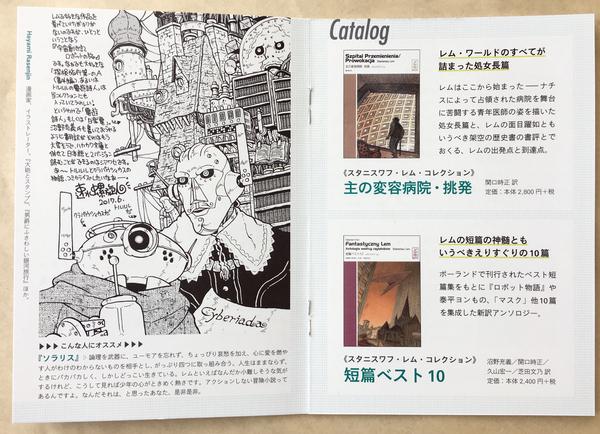 『レムとの遭遇 ガイドブック』2