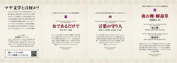 マヤ文学_中面.jpg