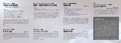〈スタニスワフ・レム・コレクション 第Ⅱ期〉中.jpg